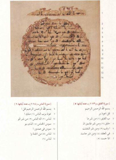 Qur'an Wiki - Surah 114: an-Nas