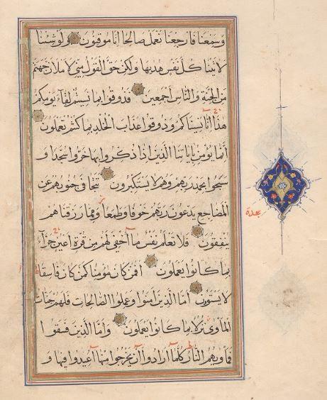 Qur'an Wiki - Surah 32: as-Sajdah