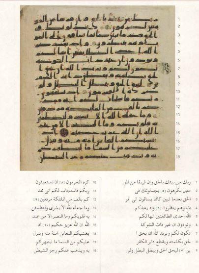 Qur'an Wiki - Surah 8: al-Anfal