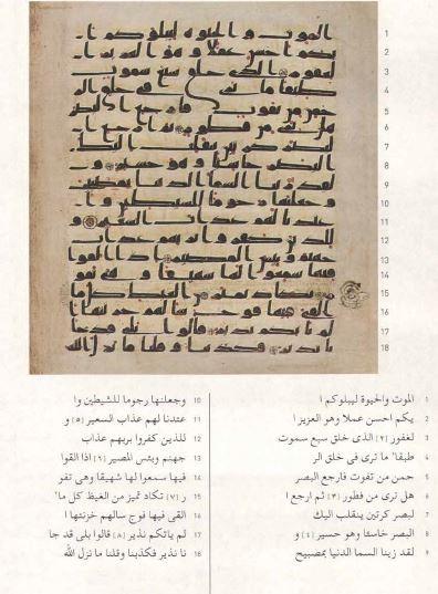 Quran Wiki Surah 67 Al Mulk