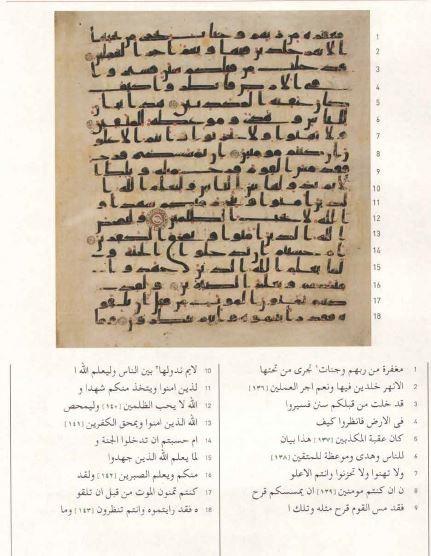 Qur'an Wiki - Surah 3: Ale-Imran
